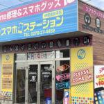 スマホステーション 伊勢崎宮子店