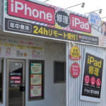 iPhone修理センター 伊勢崎店(リモート対応無人店)