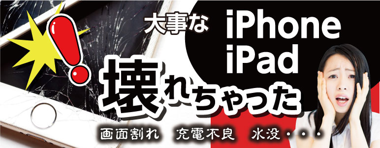 iPhone/iPadの画面割れ・充電不良・水没