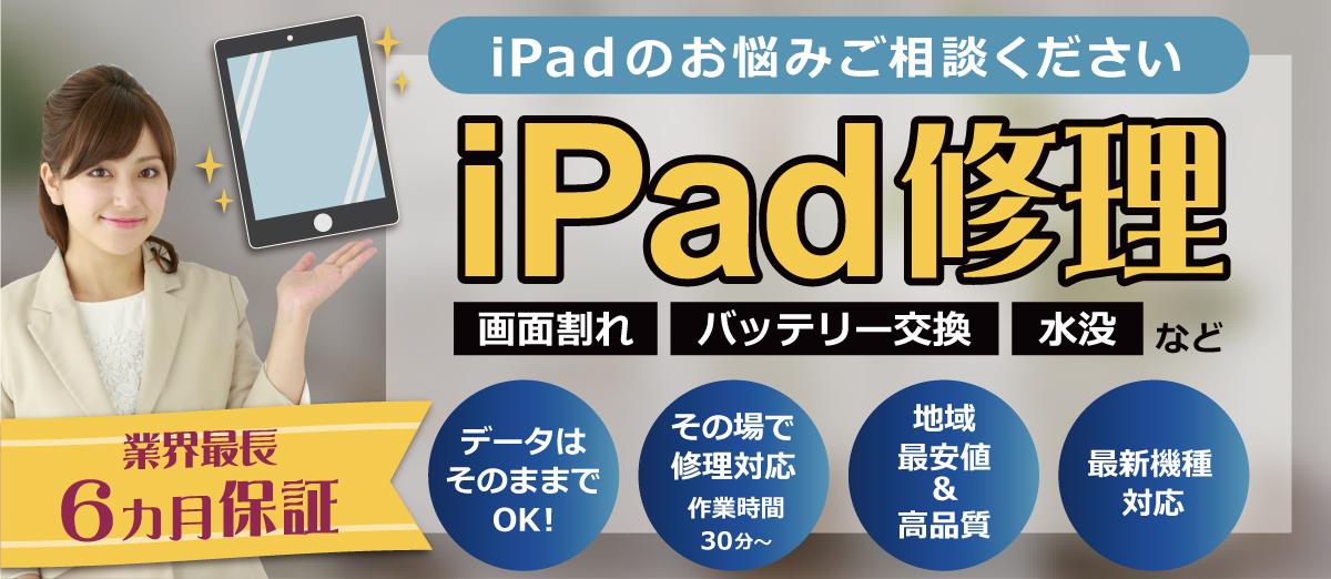 iPad修理サービス
