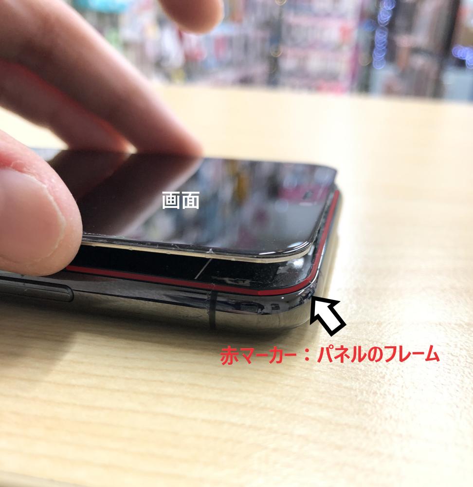 iPhone11ProMax  本体とフレームが剥離