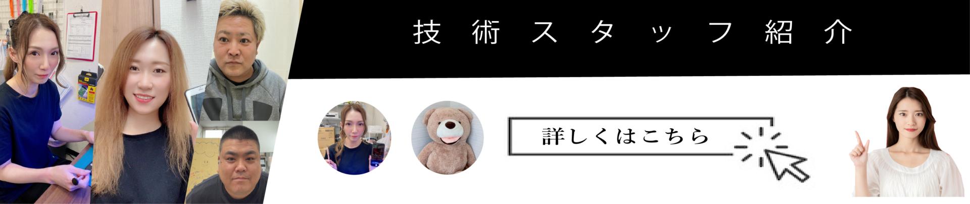 技術スタッフ紹介