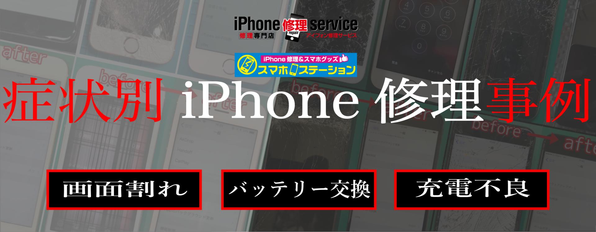 iPhone症状別修理事例