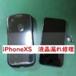 iPhoneXS 液晶漏れ修理