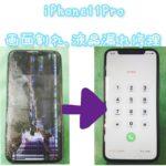 iPhone11Pro画面交換修理