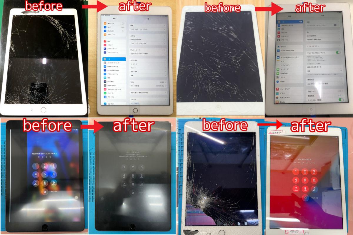 iPadガラス割れまとめ