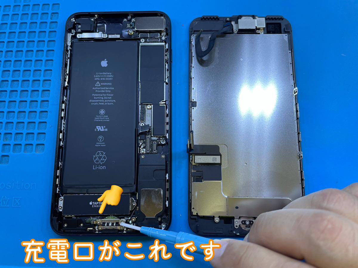 iPhone7p 充電口交換