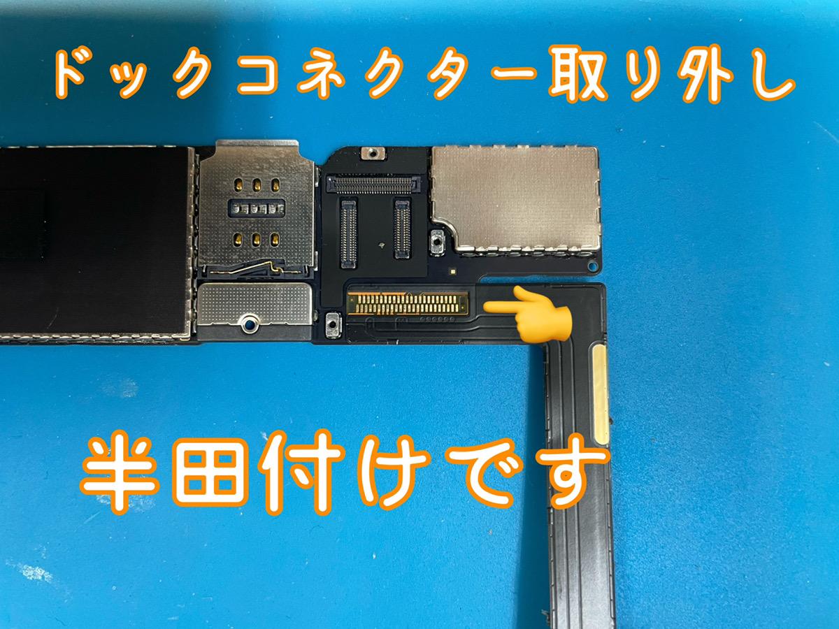 iPadAir2修理