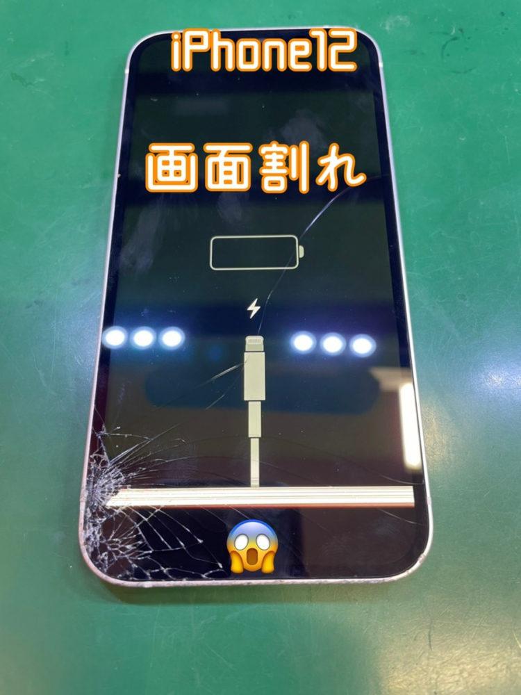 iPhone12修理