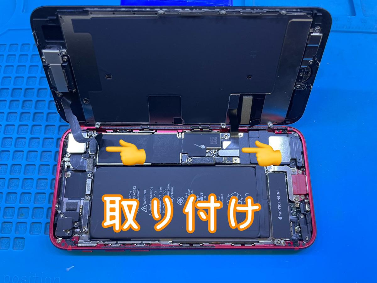 iPhoneSE2修理