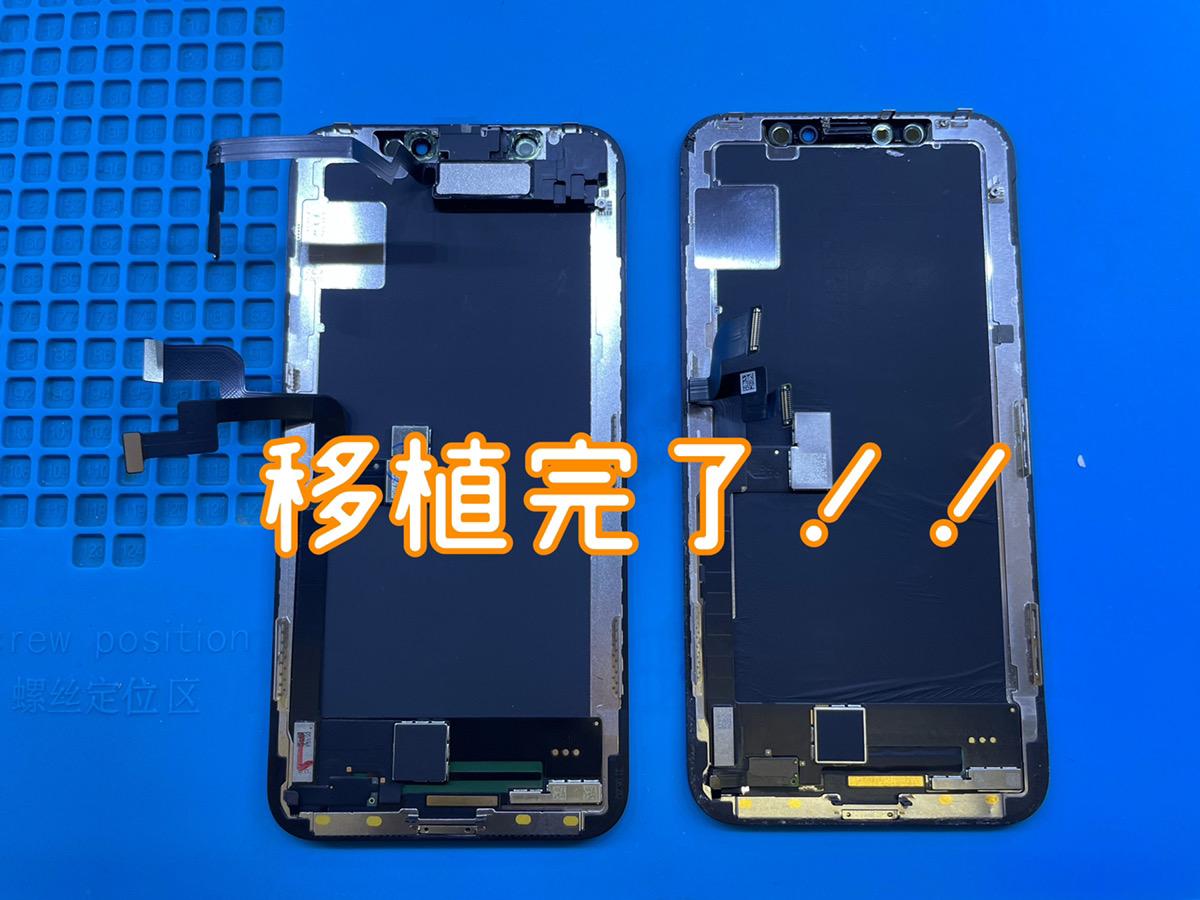 iPhone X修理