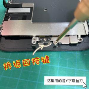 iPhoneSE2 拆返回键