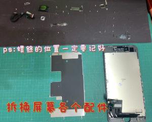 iPhoneSE2 拆机中