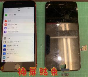iPhoneSE2 换屏幕