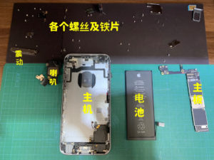 iPhone6S 拆机