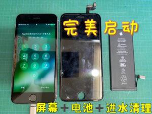 iPhone6S 换屏幕电池
