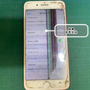 iPhone7p 碎屏