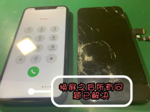 iPhoneX 换屏幕