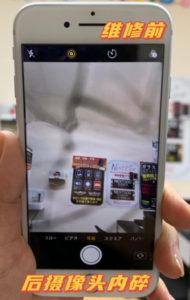 iPhone8 后摄像头裂痕 维修前