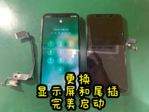 iPhoneX 换屏幕和尾插
