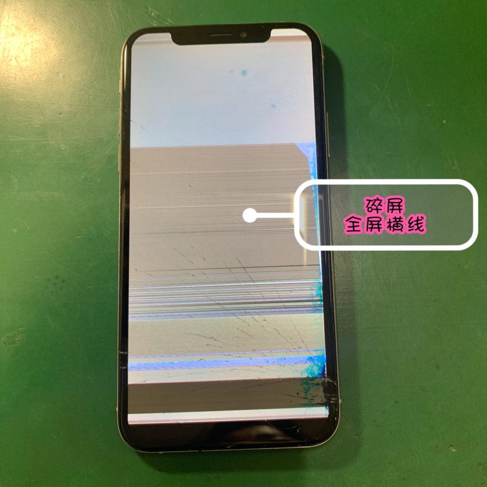 iPhoneXS 碎屏