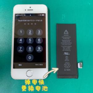 iPhone5s 更换电池