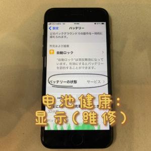 iPhone7 电池健康