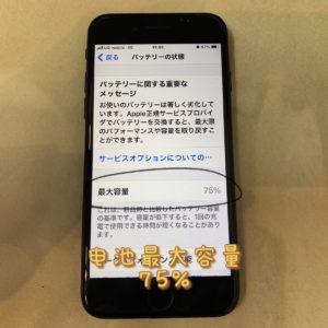 iPhone7 电池最大容量