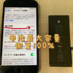 iPhone7 换电池后