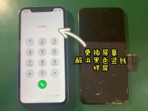 iPhoneXS 维修后