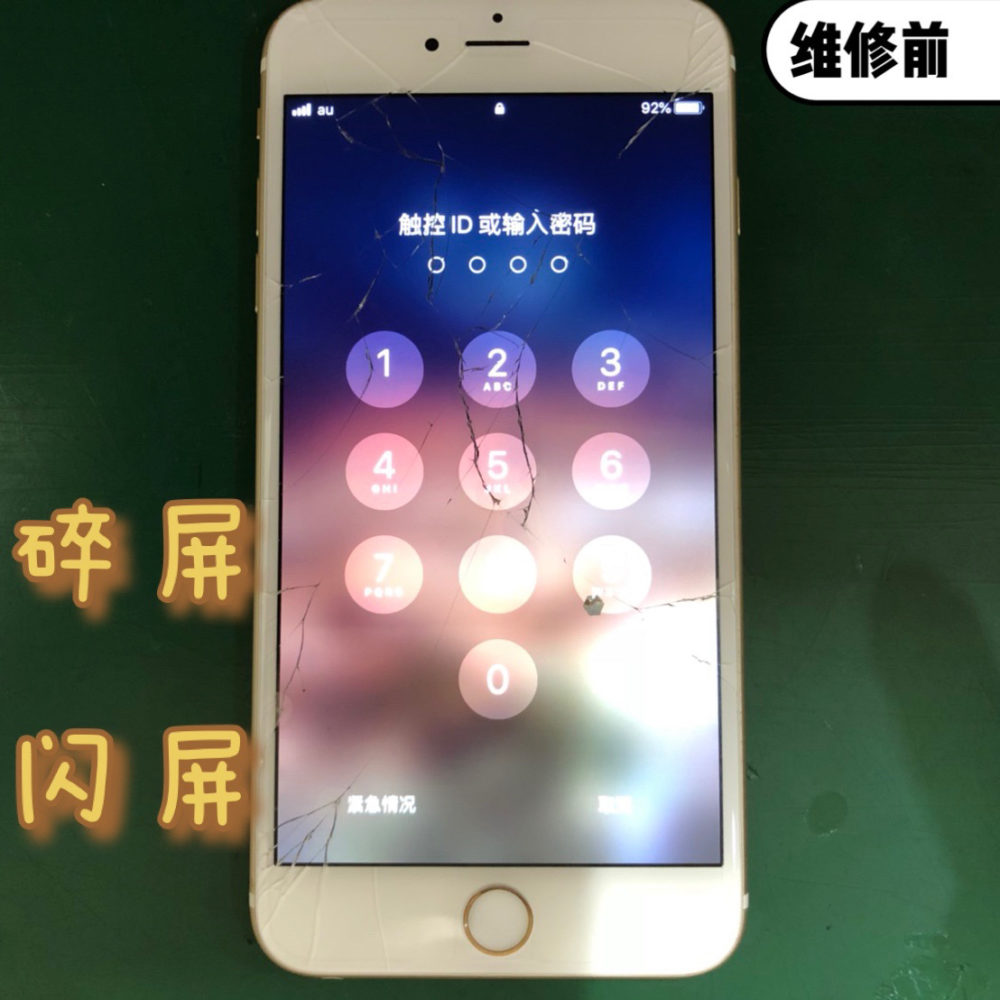 iPhone6SP 维修前