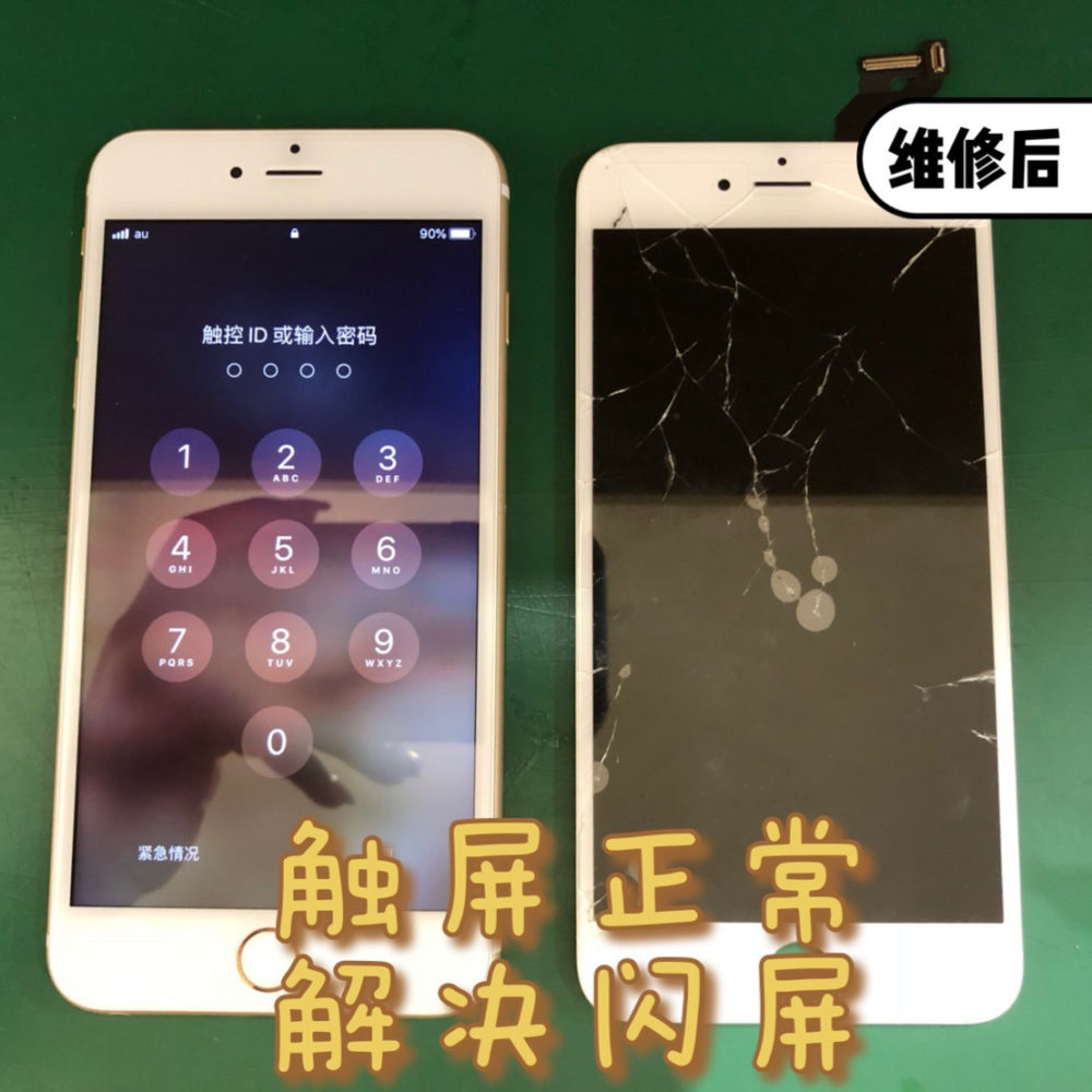 iPhone6SP 维修后