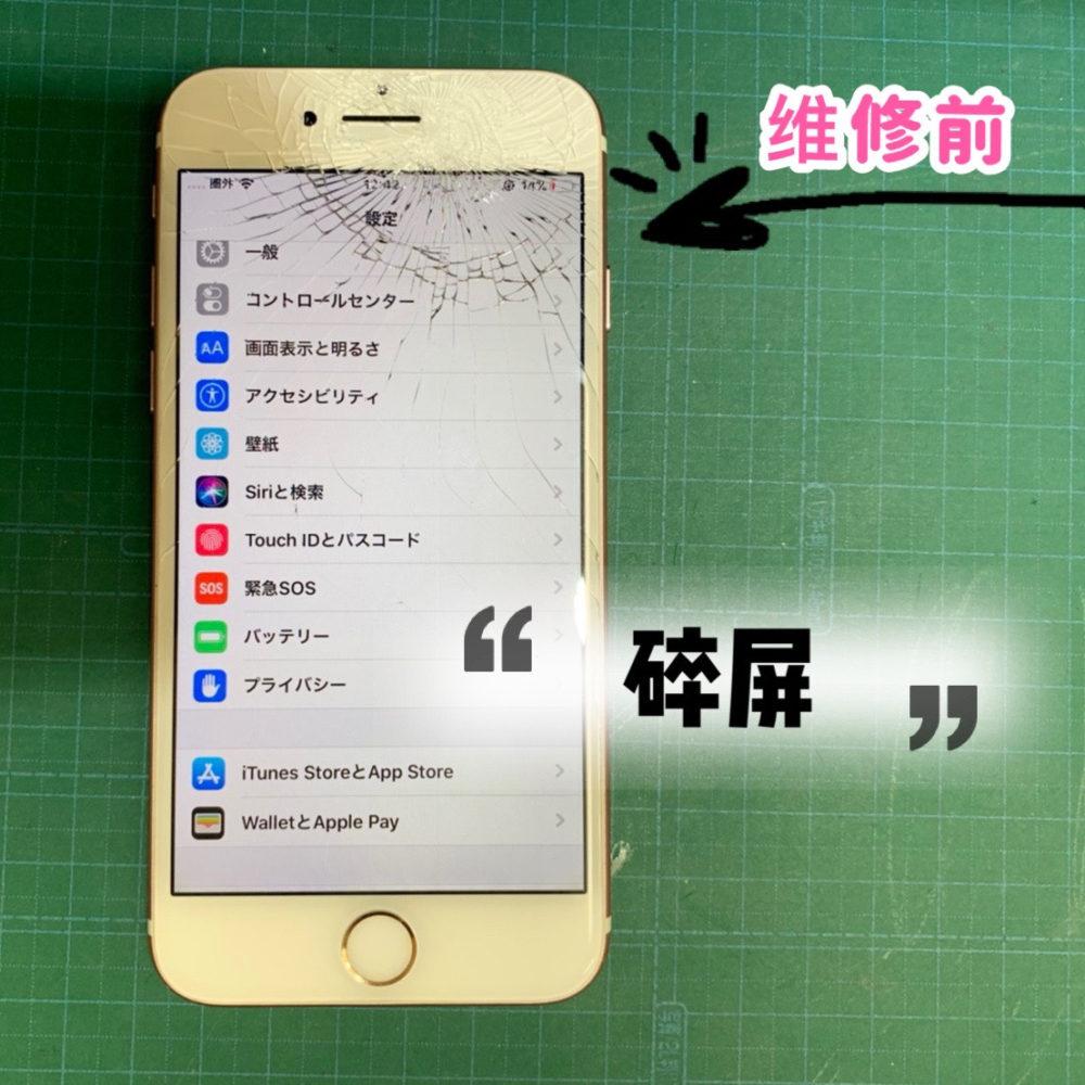 iPhone8 维修前