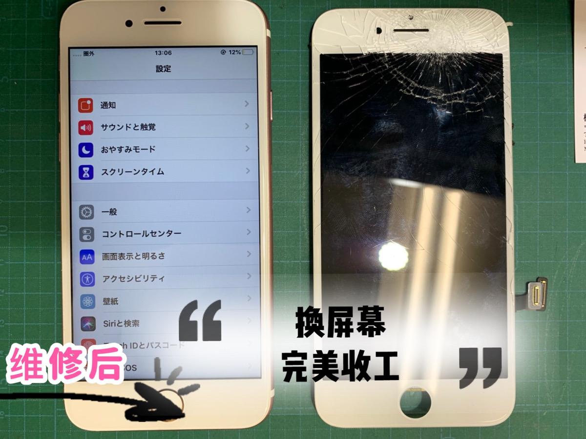iPhone8维修后