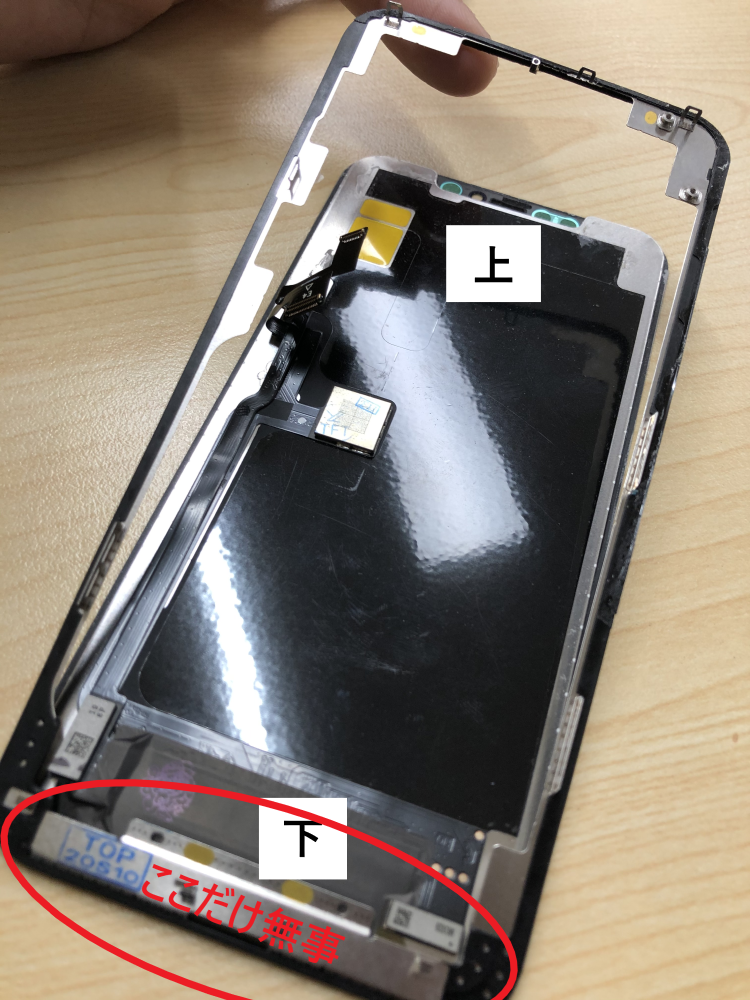 iPhone11ProMax 剥離したフロントパネル