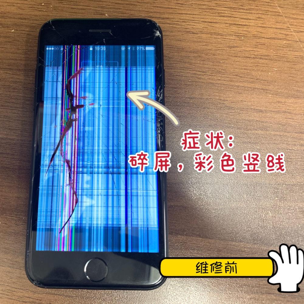 iPhone7 维修前