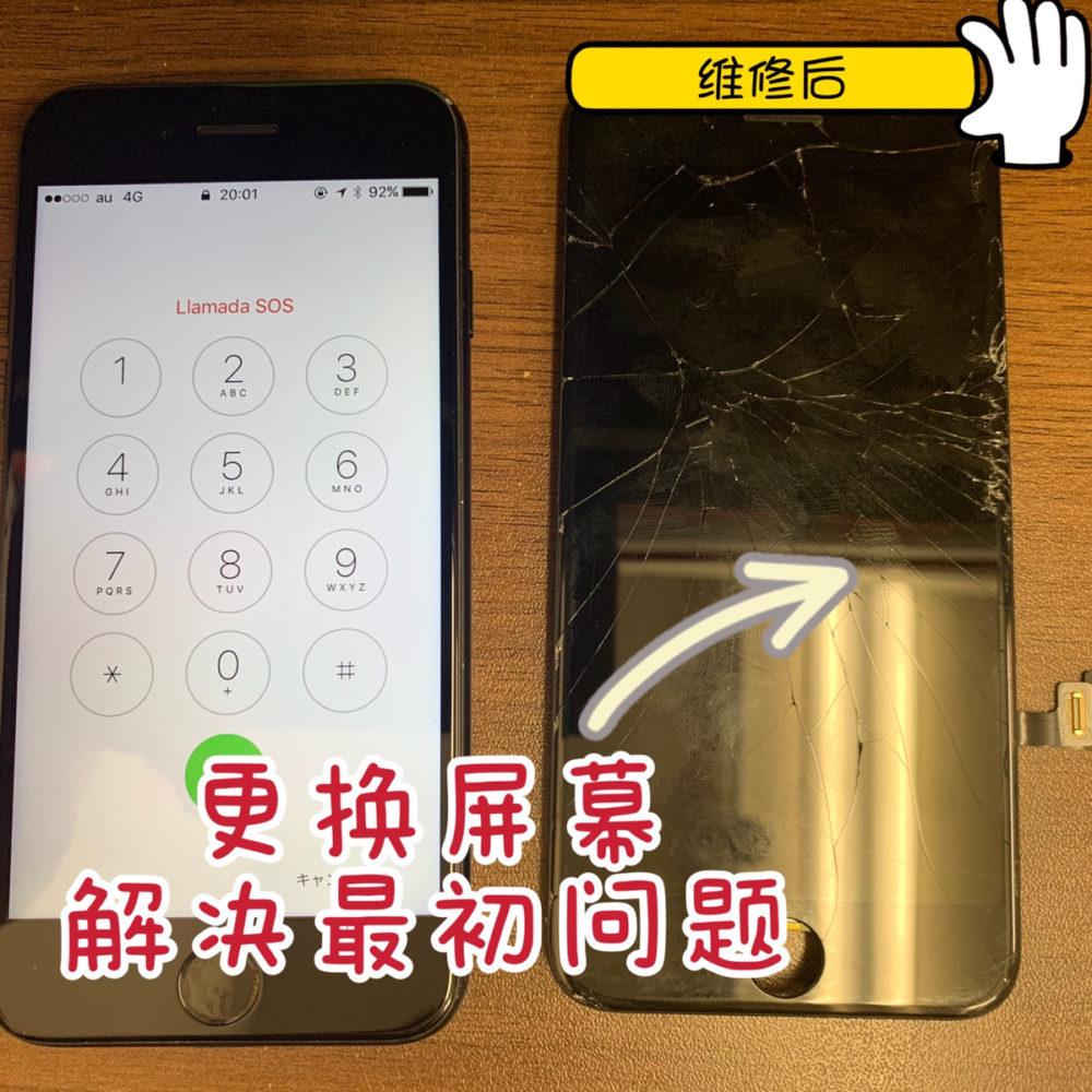 iPhone7维修后