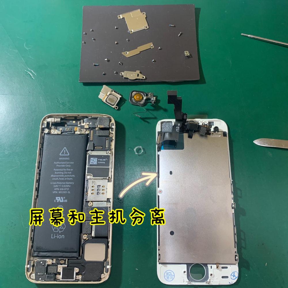 iPhone5s 换屏维修