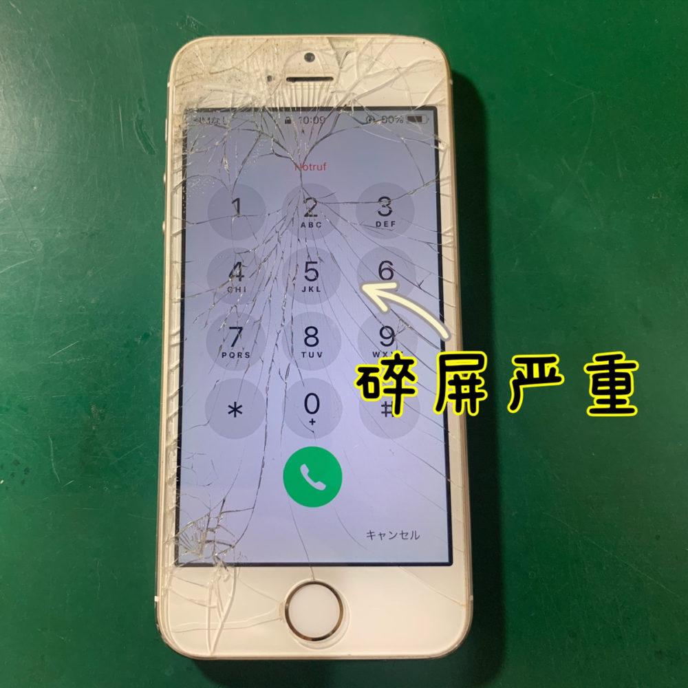 iPhone5s 维修前