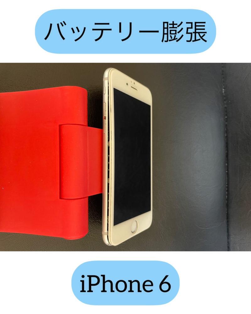 iPhone6のバッテリー膨張