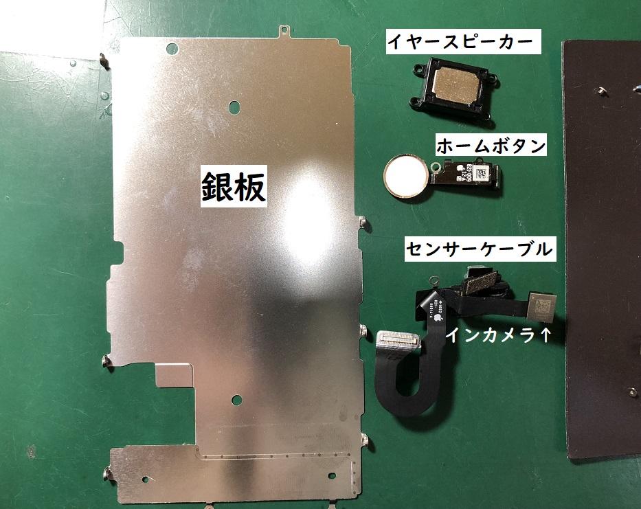 iPhone7 フロントパネルパーツ