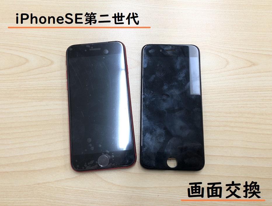 iPhoneSE2 画面交換後