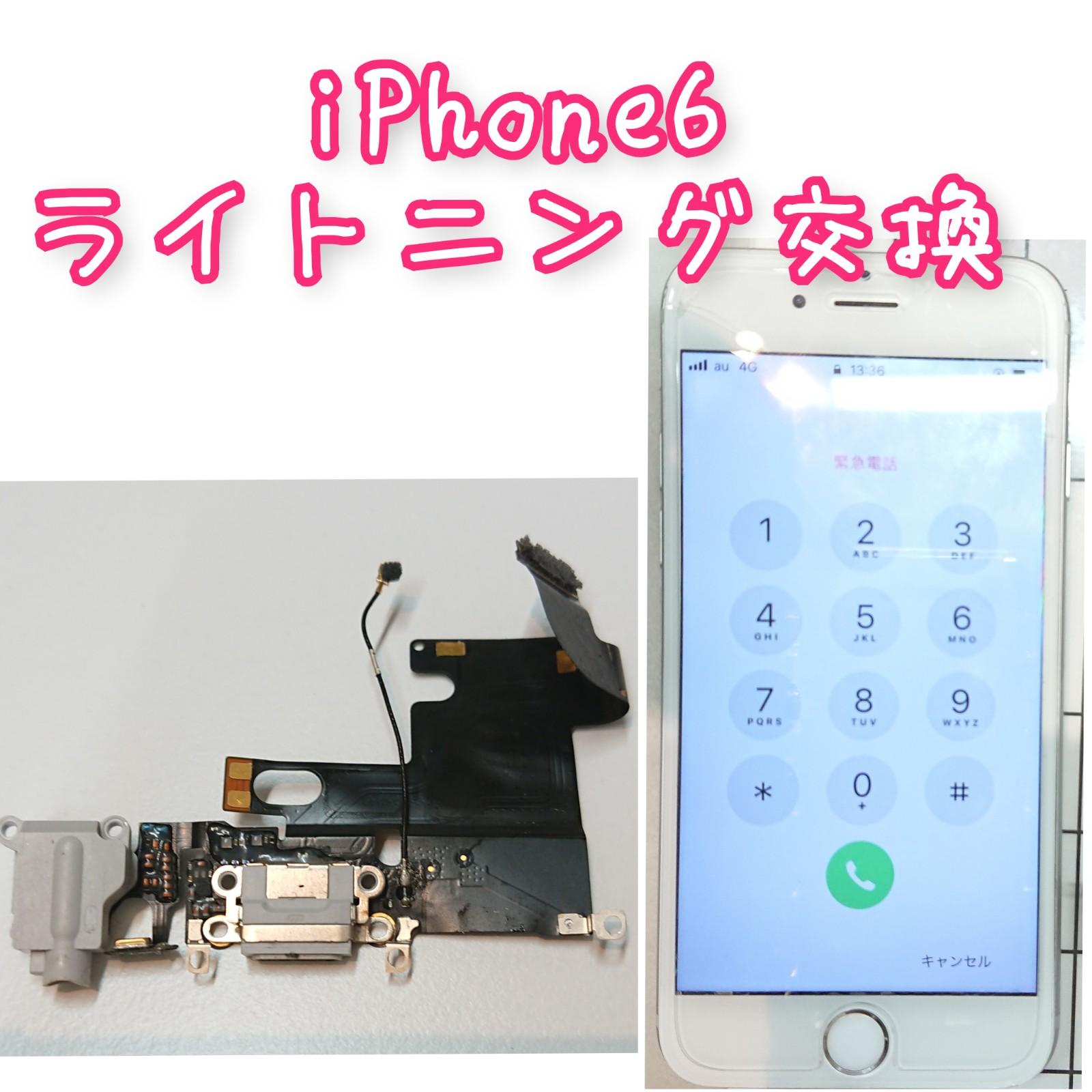 iPhone6ライトニング交換修理