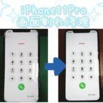 iPhone11Pro画面割れ修理