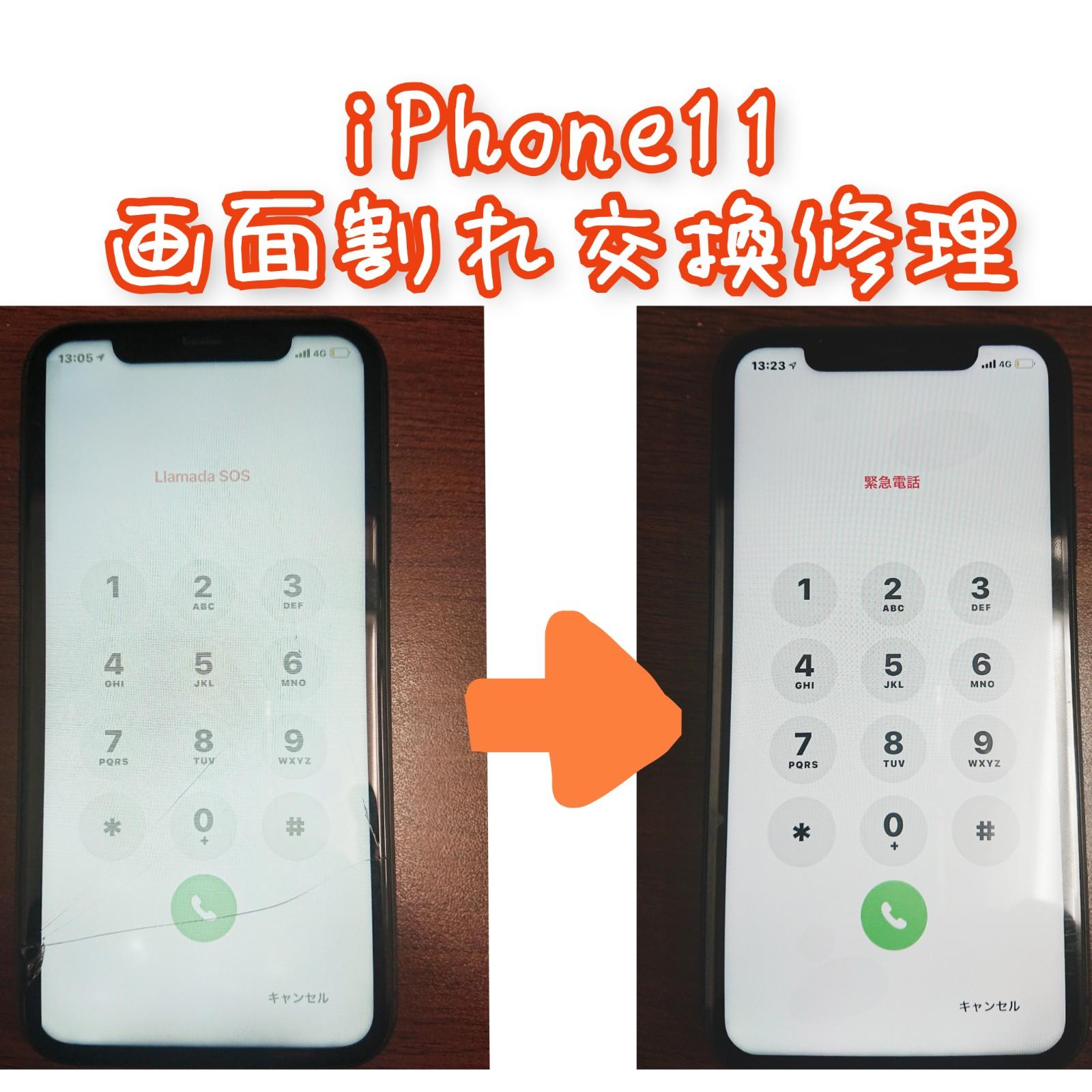 iPhone11画面割れ液晶交換修理