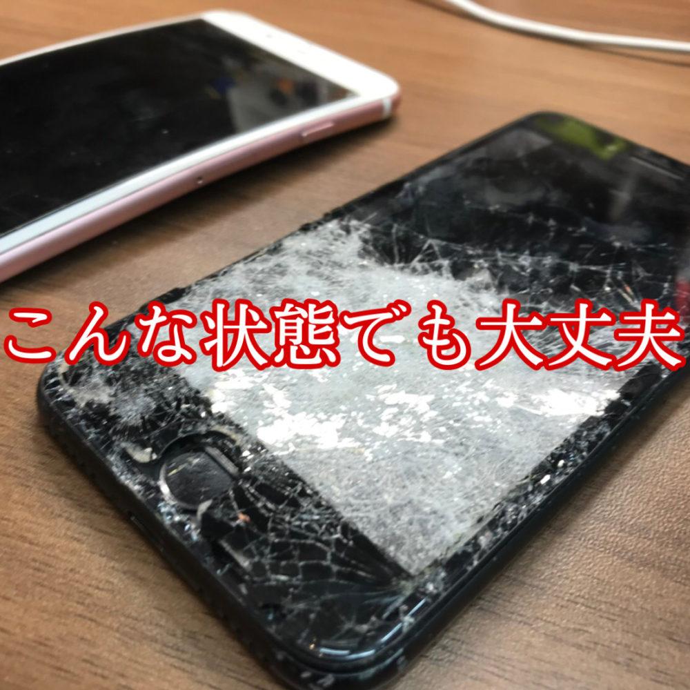 iPhone ひどいガラス割れ