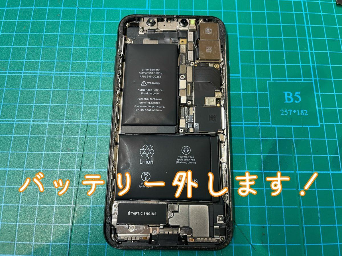 iPhone xバッテリー交換
