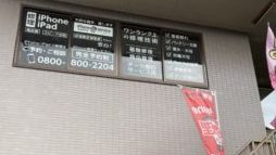 iPhone修理service太田飯塚店