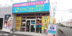 スマホステーション伊勢崎宮子店