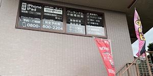 iPhone修理Service 太田飯塚店